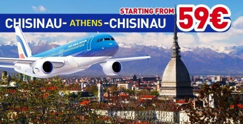 Αθήνα - Κισινάου Προσφορές