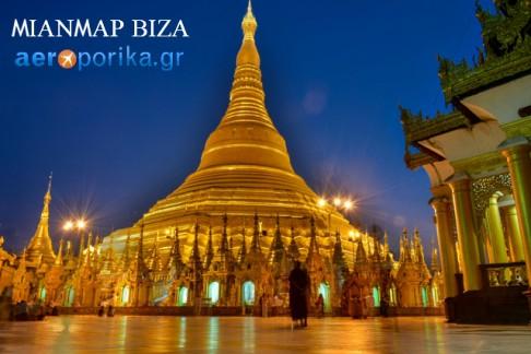Βίζα για Μιανμαρ
