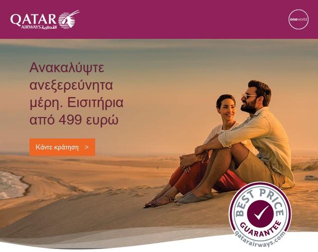 Qatar Airways Προσφορες