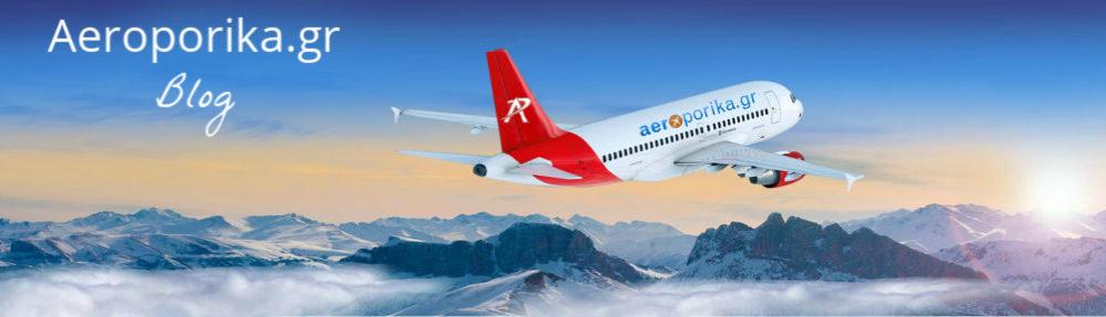 Aeroporika.gr Blog