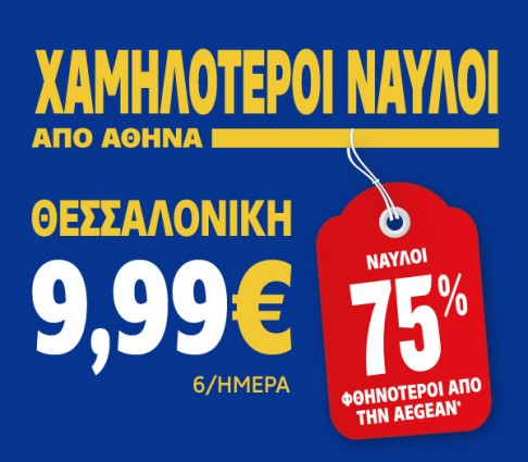 Ryanair vs Aegean