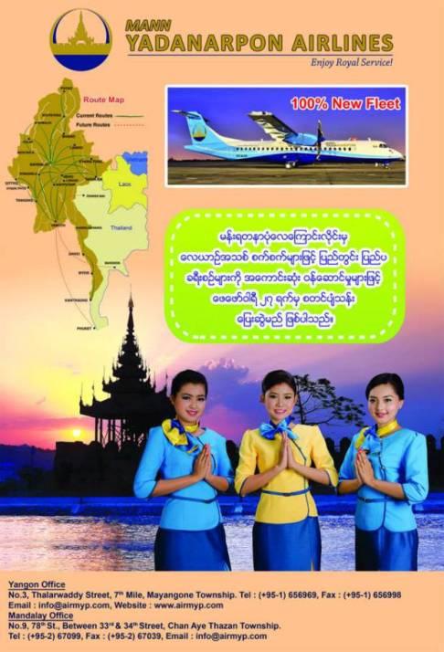 mann-yadanarpon-poster2